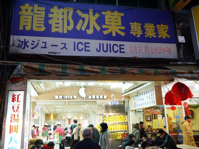龍都冰菓專業家(又名龍都冰果室,艋舺龍山寺、廣州街商圈美食)