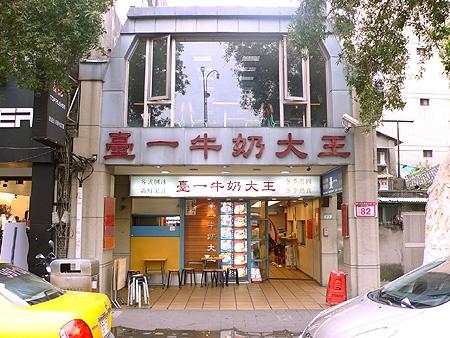 台一牛奶大王(公館商圈)