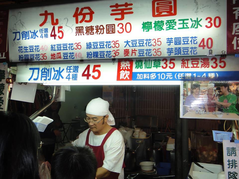通化街九份芋圓(通化街商圈)