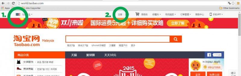 sign-up-to-taobao