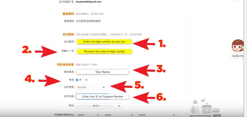 How To TaoBao Like A Boss With ShopBack Part 1: Setting Up