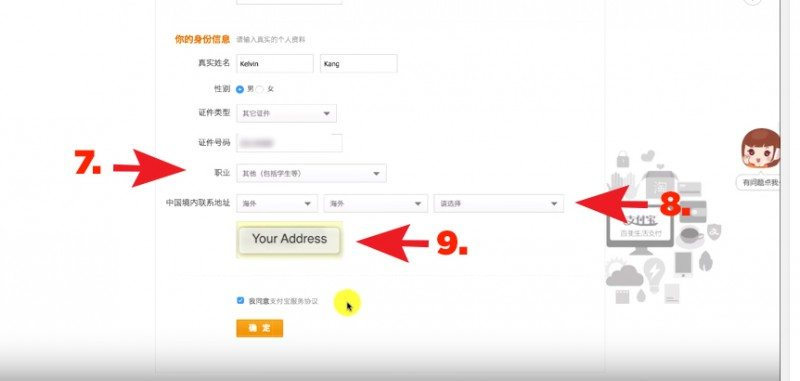 sign-up-toalipay2