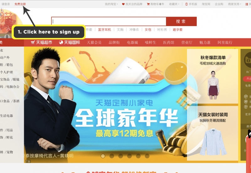 Sign up with Tmall
