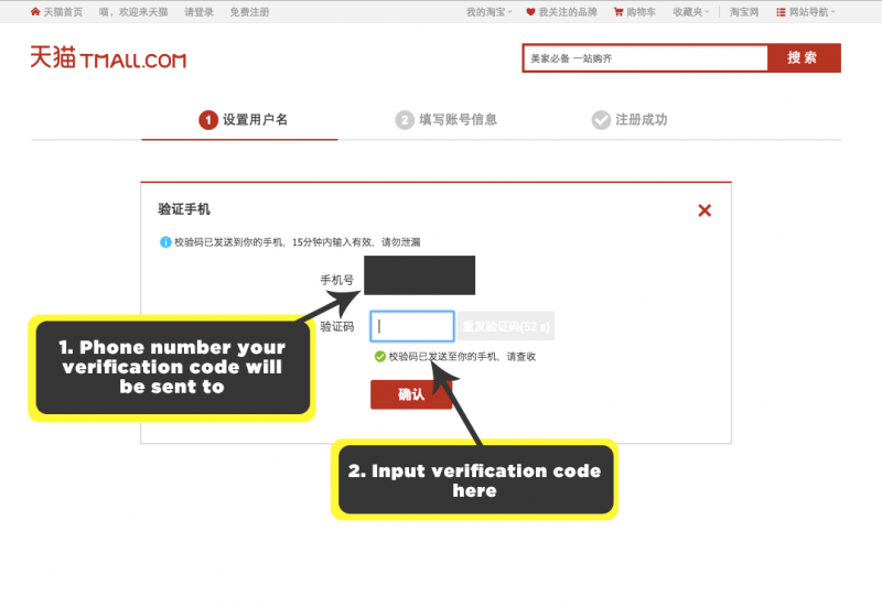 Tmall mobile verification