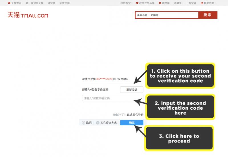 Input verification code