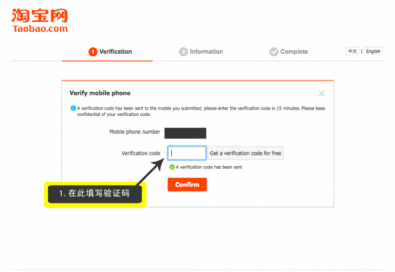 taobao verification code page
