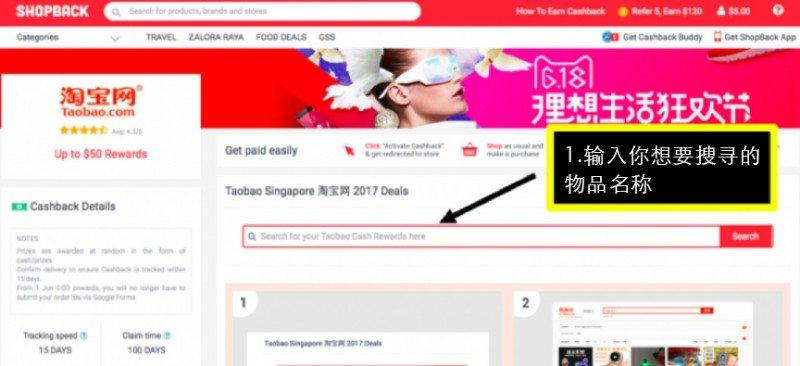 shoback taobao search