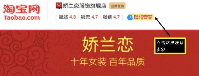 taobao contact seller option