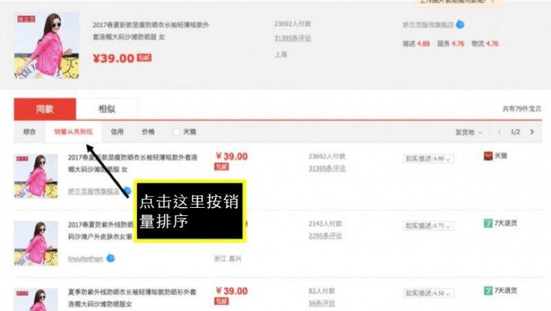 taobao sellers option