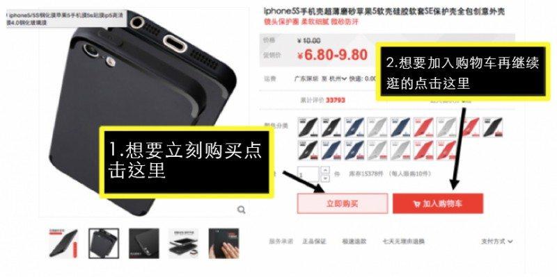 taobao shopping