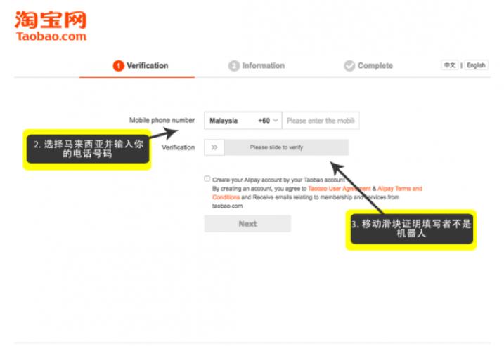 taobao verification page