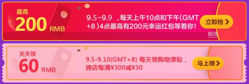 Taobao promotions 9.9 Sale