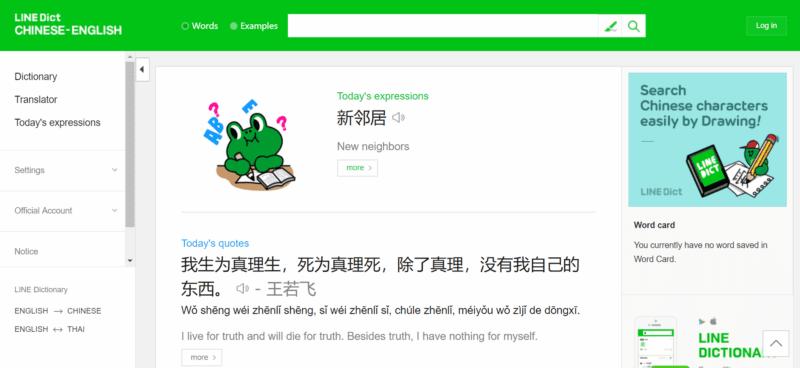 line dictionary homepage