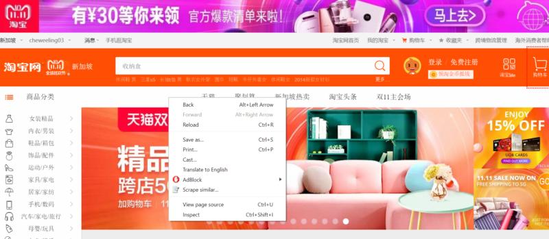 taobao homepage translated to english