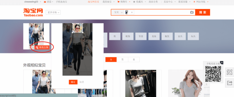taobao image search marquee tool