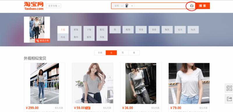 taobao search image tool