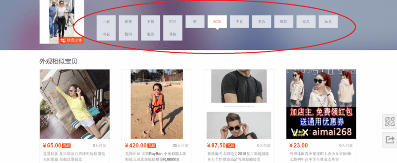 taobao search image marquee tool