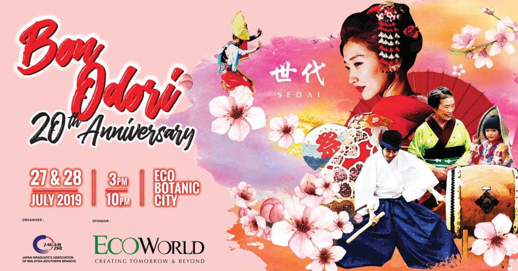 Poster for Bon Odori featuring pink and white cherry blossoms plus Japanese lady
