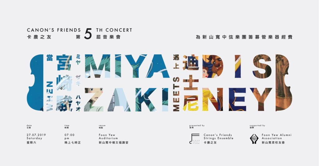Poster for When Miyazaki meets Disney concert featuring date and details