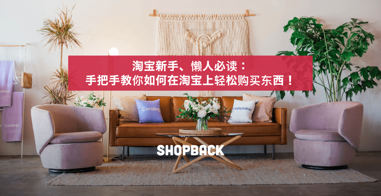 how to use taobao guide
