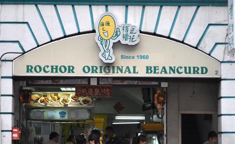 shopback Rochor Original Beancurd