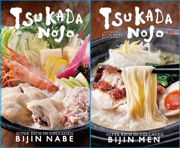 Tsukada Nojo Collagen Soup