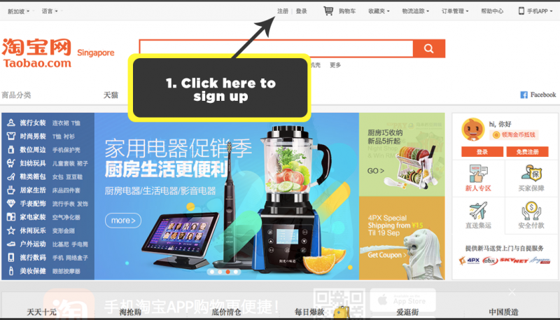 Sign up with TaoBao