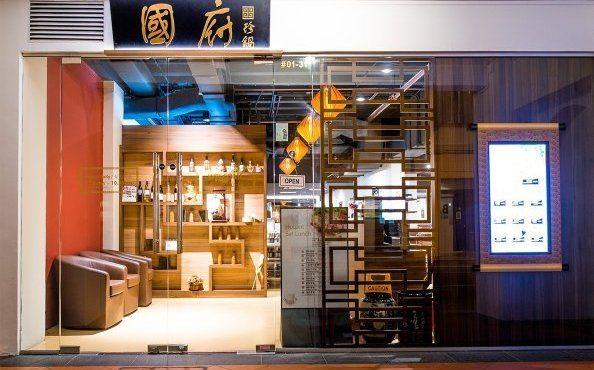 guo fu steamboat chinese restaurant