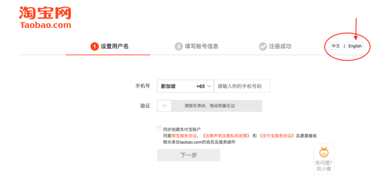 taobao registration page