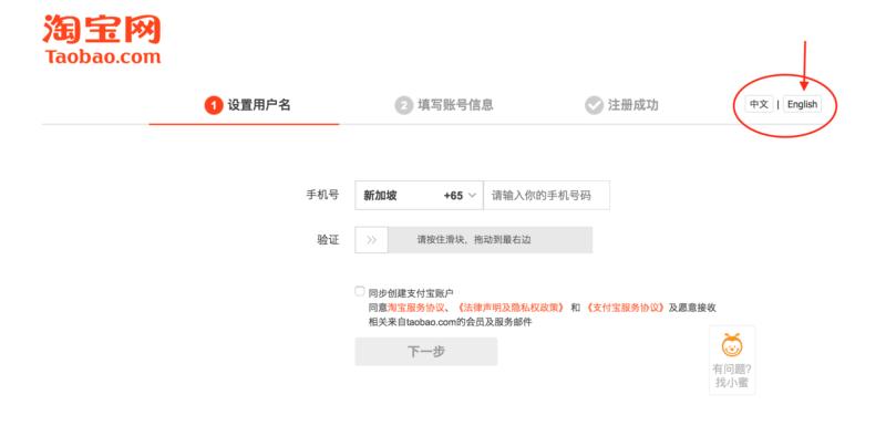 taobao registration page