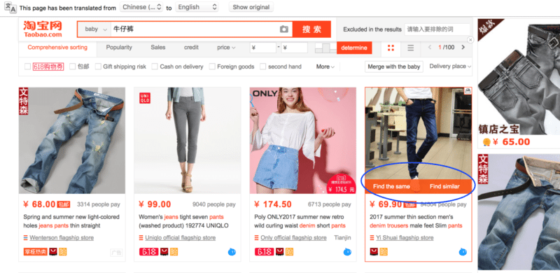 taobao products page