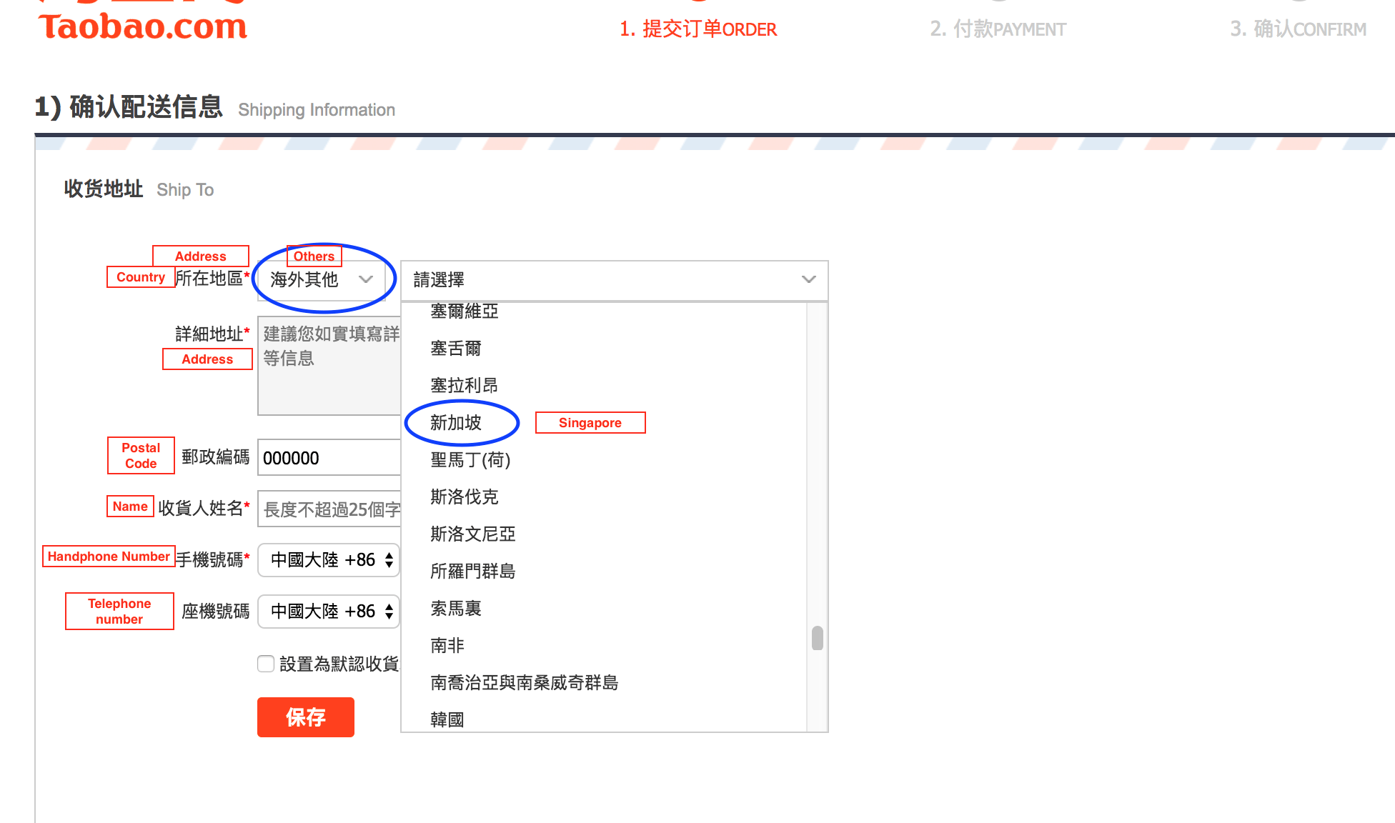 taobao shipping information page