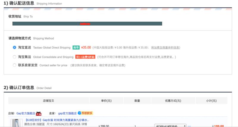 taobao shipping method form
