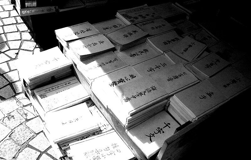 Old calligraphy books found at the Bosudong Book Street in Busan, Korea