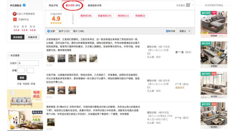Screenshot of Taobao's seller's reviews and their score
