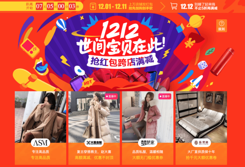 Taobao's 12.12 promotion page screenshot