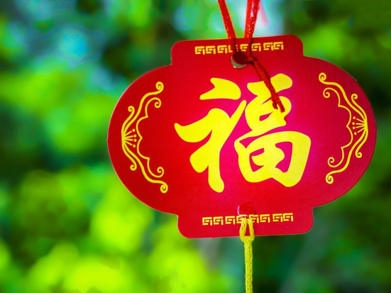 A Chinese New Year Blessing