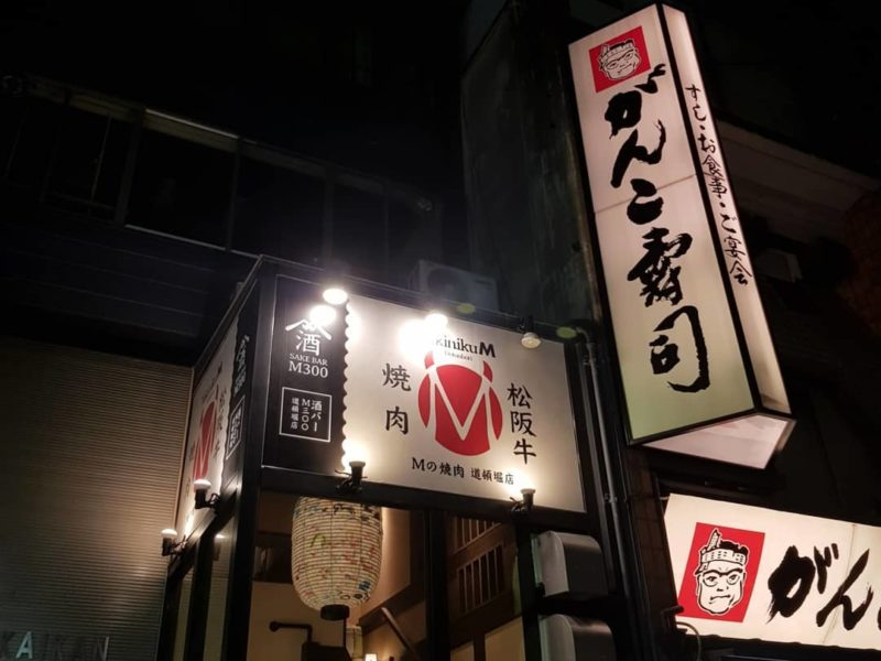 Try the best wagyu beef at Matsusakagyu Yakiniku M in Osaka