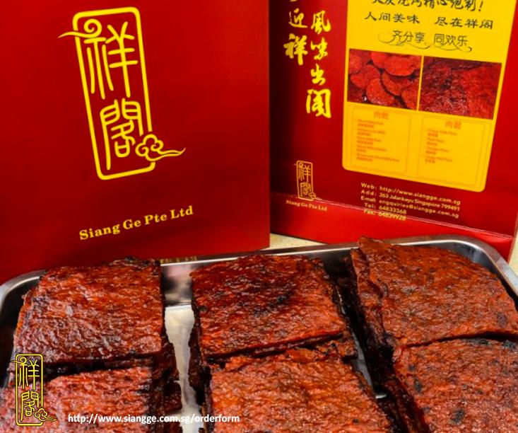 Delicious pork bak kwa from Siang Ge