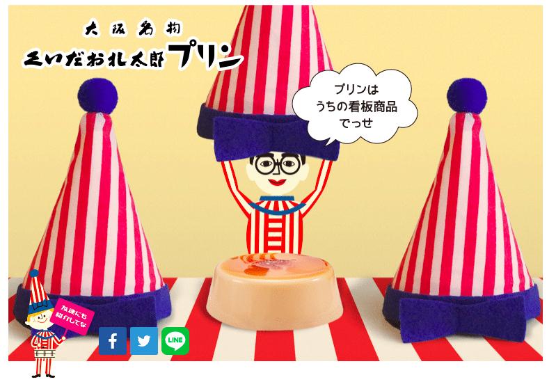 Kuidaore Taro famous mascot in Osaka