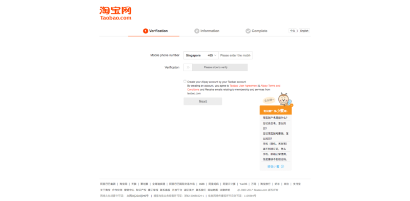 Taobao Screengrab 2