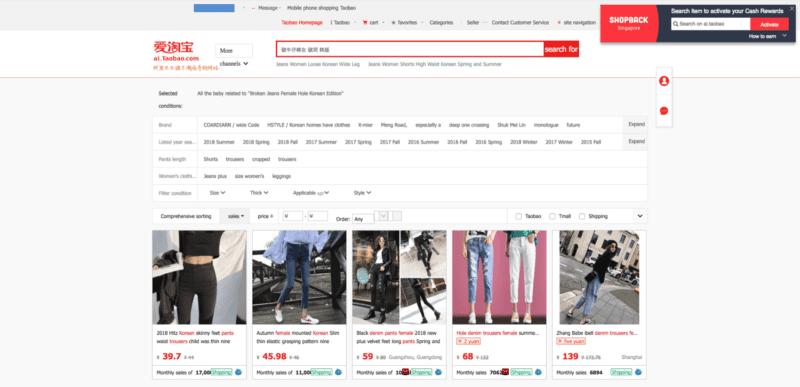 Taobao Screengrab 6