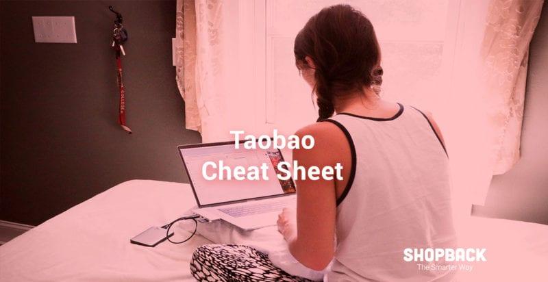 taobao cheat sheet