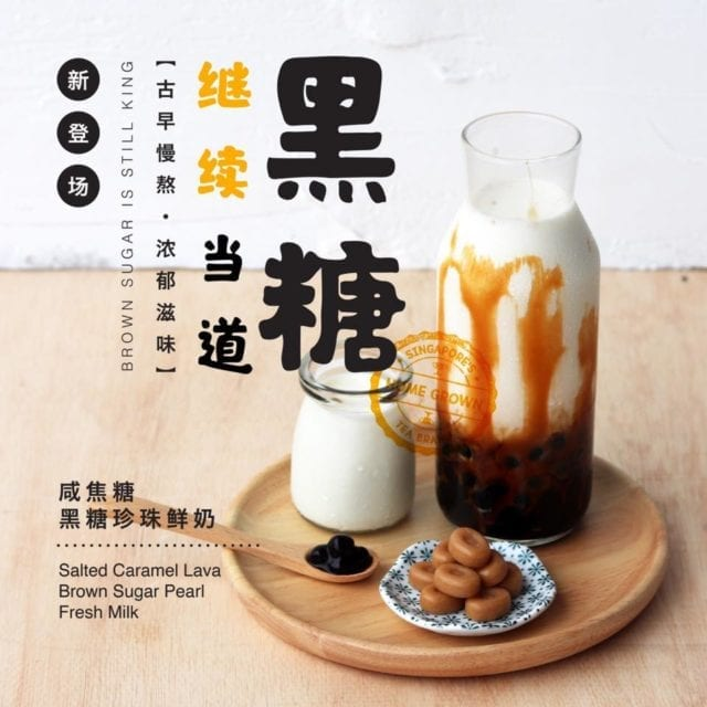 LiHO Salted Caramel Lava Brown Sugar Pearl Bubble Tea
