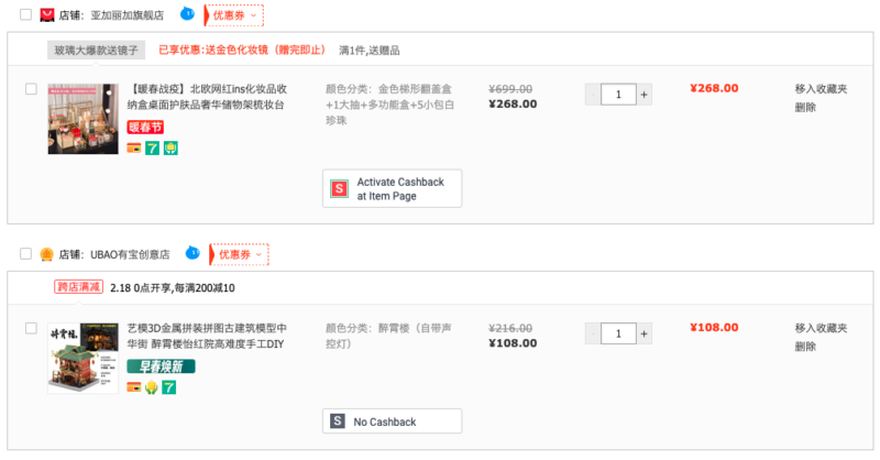cart out page on Taobao