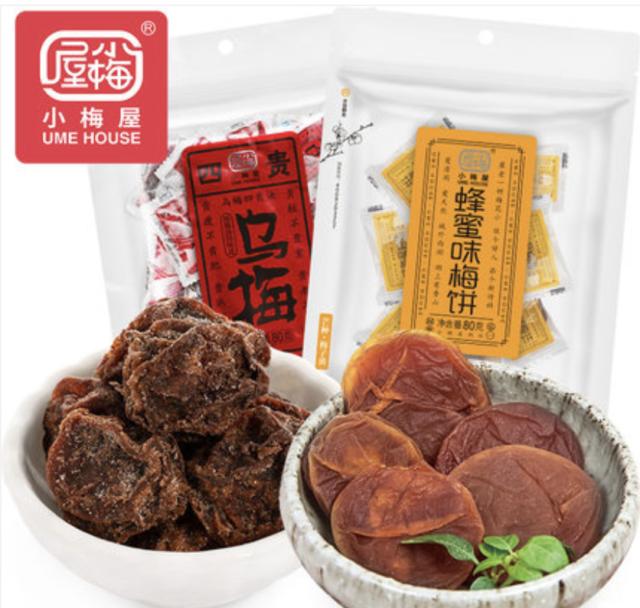 Dried sour plums taobao snacks