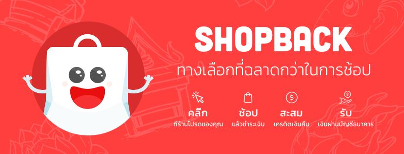 ประหยัด ช้อปผ่าน ShopBack