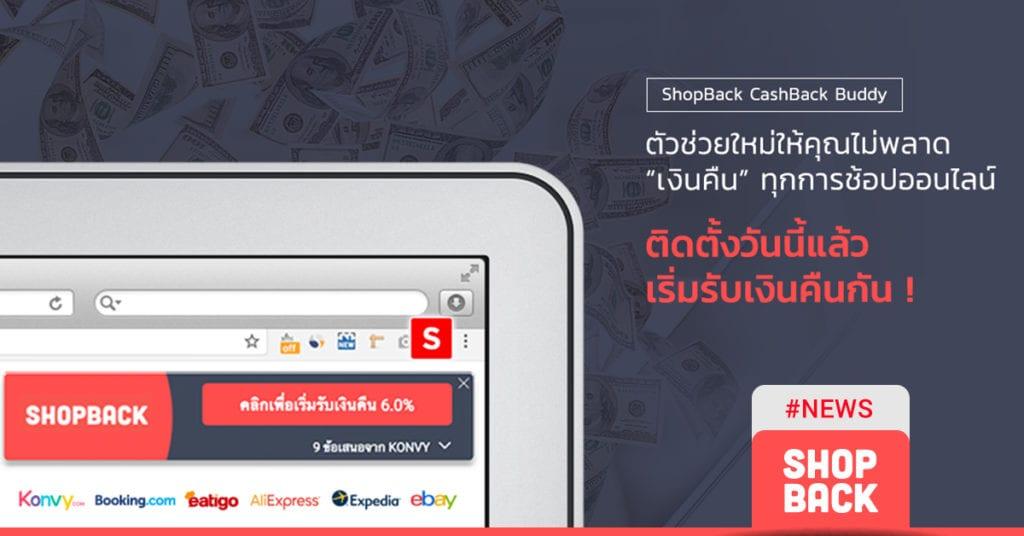 FI_ShopBack-Cashback-Buddy
