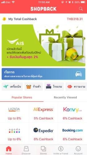 แอพท่องเที่ยวสำหรับขาเที่ยวฉลาดเลือก ฉลาดช้อป : ShopBack