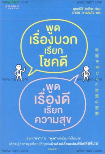 หนังสือใหม่ พูดเรื่องบวกเรียกโชคดี พูดเรื่องดีเรียกความสุข
